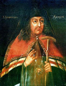 Афанасий Любимов епископ Холмогорский