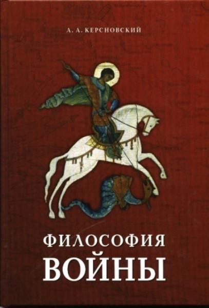 Философия войны Керсновского
