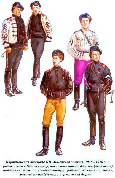 Анненковцы 1919