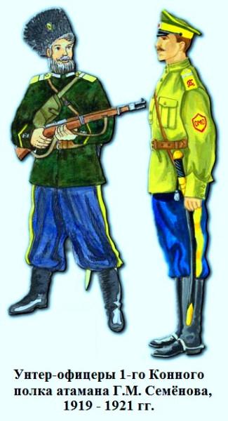 Атамана Семёнова 1-го Конного полка унтер-офицеры 1919