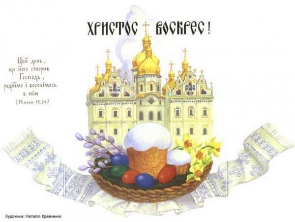 Украинская с Церковью