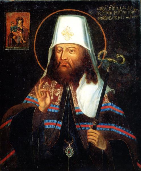 Димитрий Ростовский