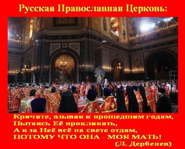Демотиватор Церковь - мать