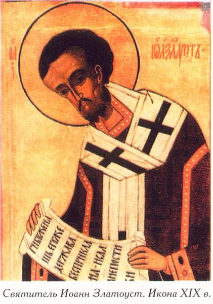 Иоанн Златоуст - русская икона