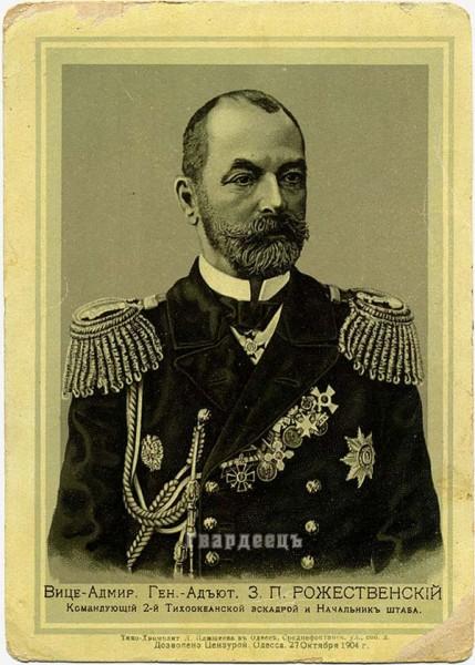 Адмирал Рожественский