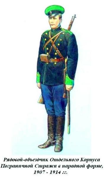 Пограничник 1907