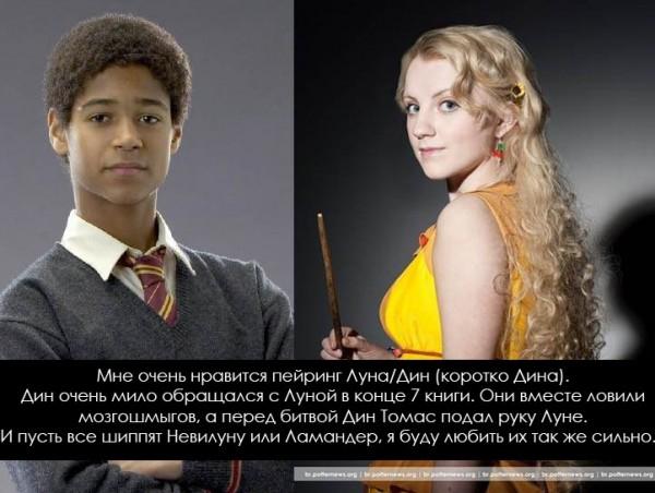Дин и Полумна