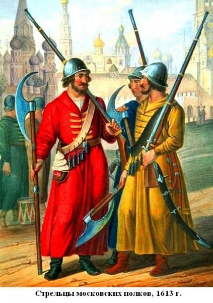Московские стрельцы 1613