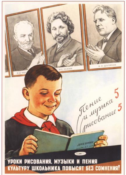 Уроки рисования и пения - советский плакат