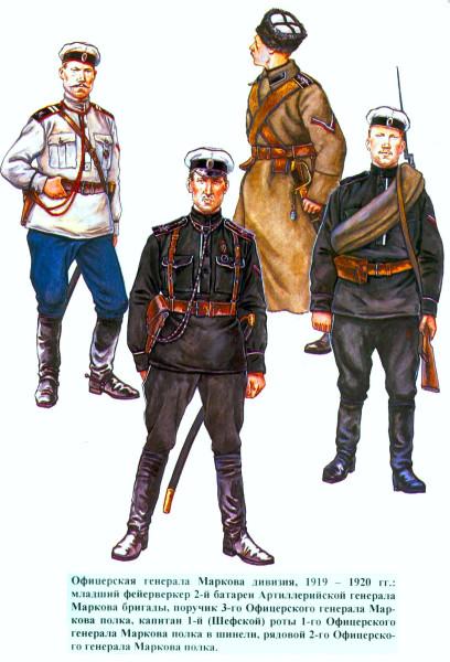 Марковцы 1919