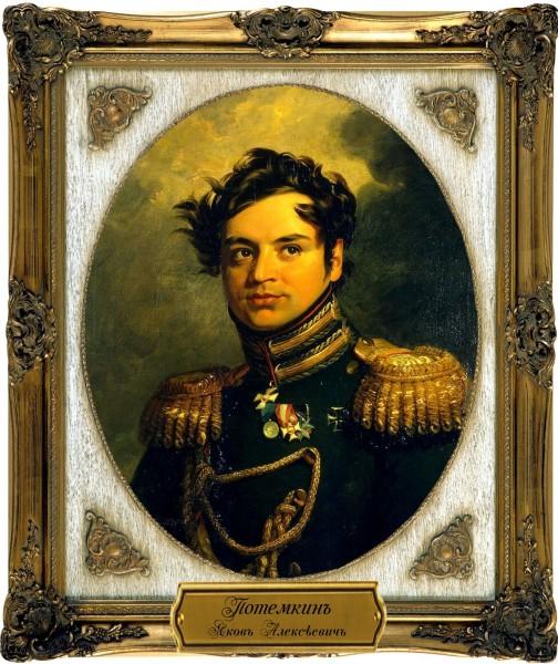 Генерал Яков Потемкин