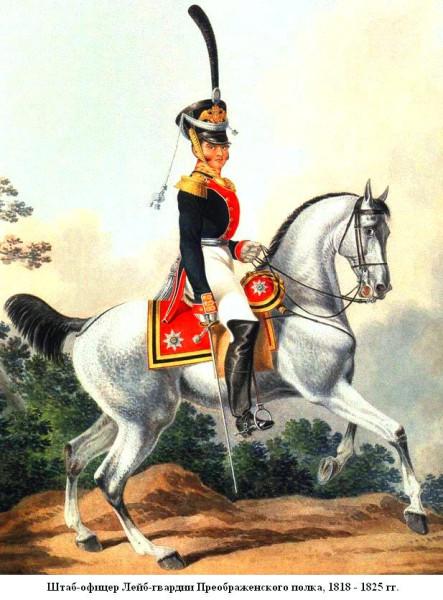 Штаб-офицер Преображенского полка 1818