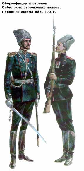 Сибирские стрелки 1907