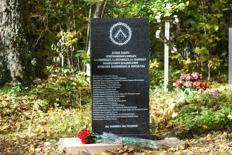 Памятник воинам армии Юденича