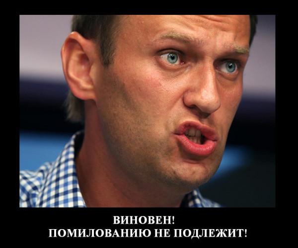 Навальный урод моральный