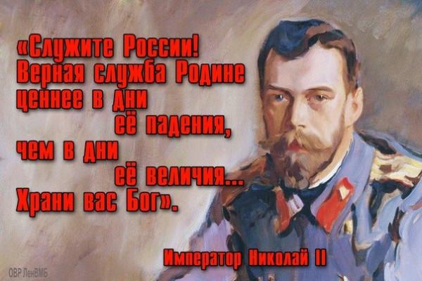 Николай Второй - служите России