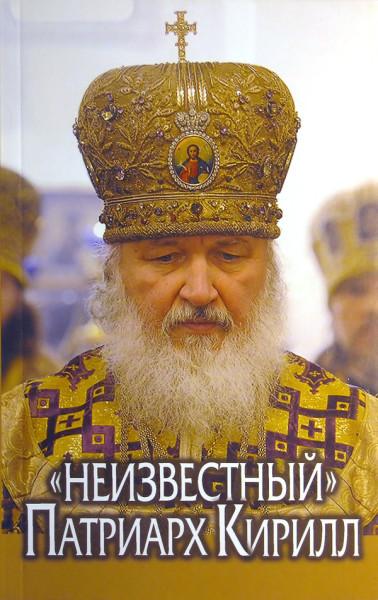 Неизвестный Патриарх Кирилл