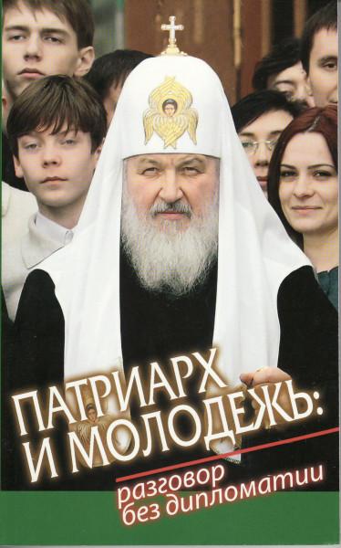 Патриарх и молодёжь