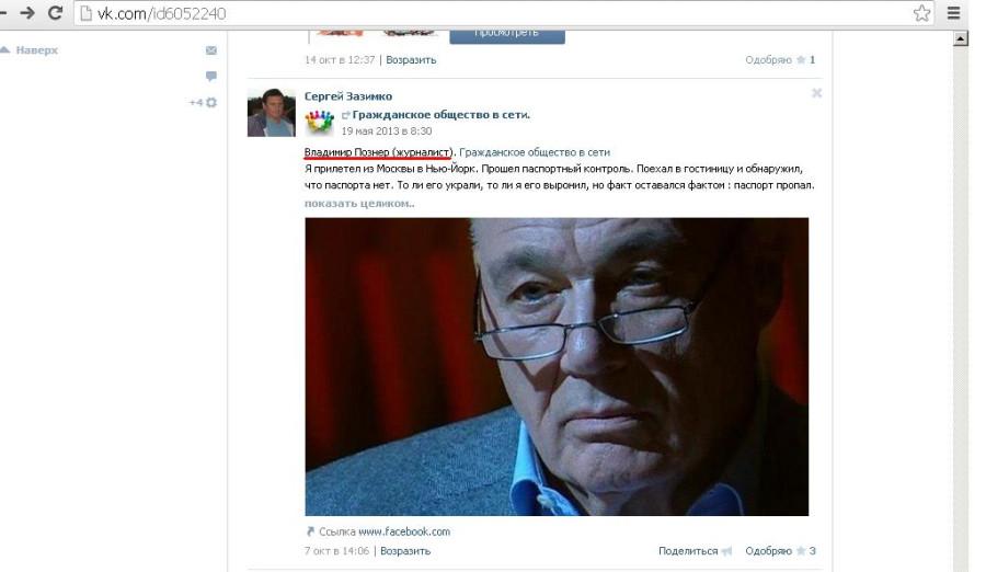 Зазимко славит русофобских журналюг