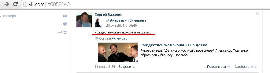 Зазимко клевещет на Ткачёва
