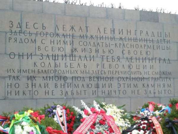 Пискарёвское кладбище - стелла