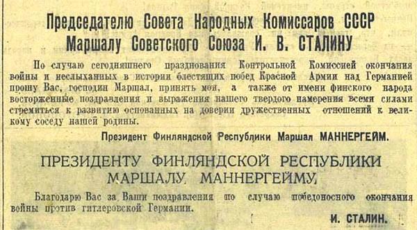 Поздравления Маннергейма Сталину