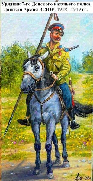 7-го Донского Казачьего урядник 1918