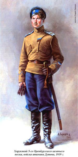 5-го Оренбургского казачьего полка хорунжий 1919