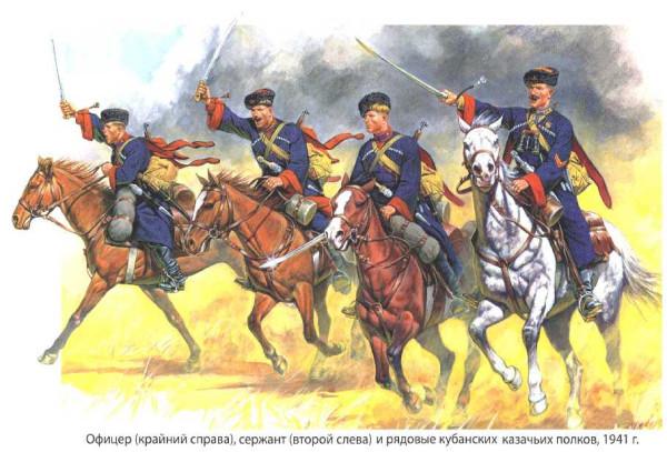 Кубанские казаки 1941