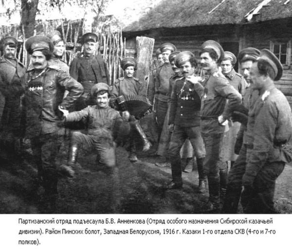 Партизаны-анненковцы в 1916 году