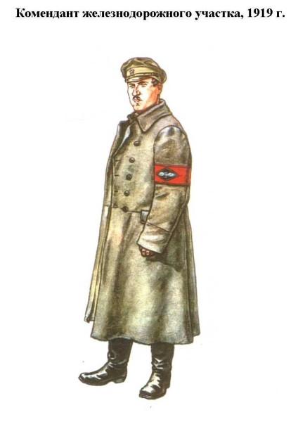 Комендант ЖД 1919