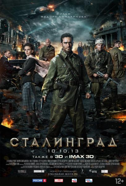 Сталинград Бондарчука