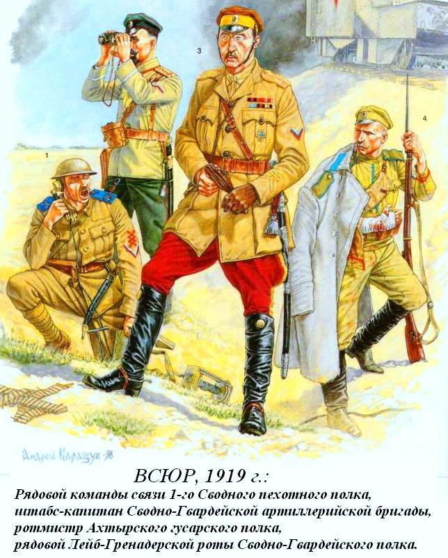 Деникинцы 1919