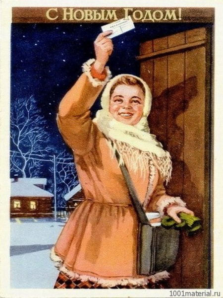 С новым годом старо-советская