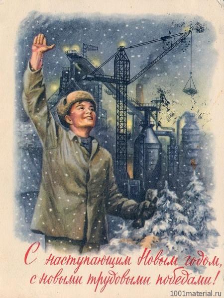 C новым годом - к новым трудовым победам
