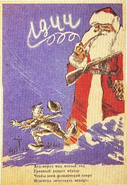 Дед Мороз под новый год - антифашистская
