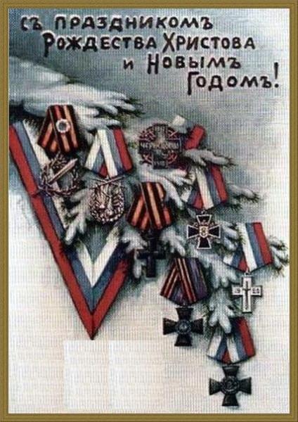 Новогодняя открытка в память о Белой Гвардии