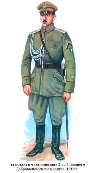 Адъютант 2-го Западного Добровольческого курпуса 1919