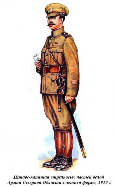 Штабс-капитан срелковых частей Северной Армии 1919