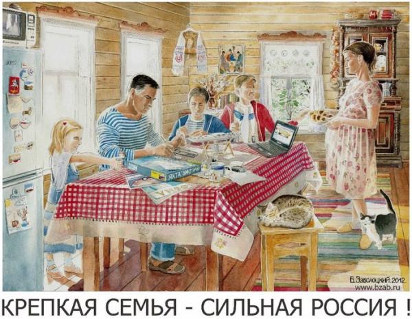 Крепкая семья - сильная Россия