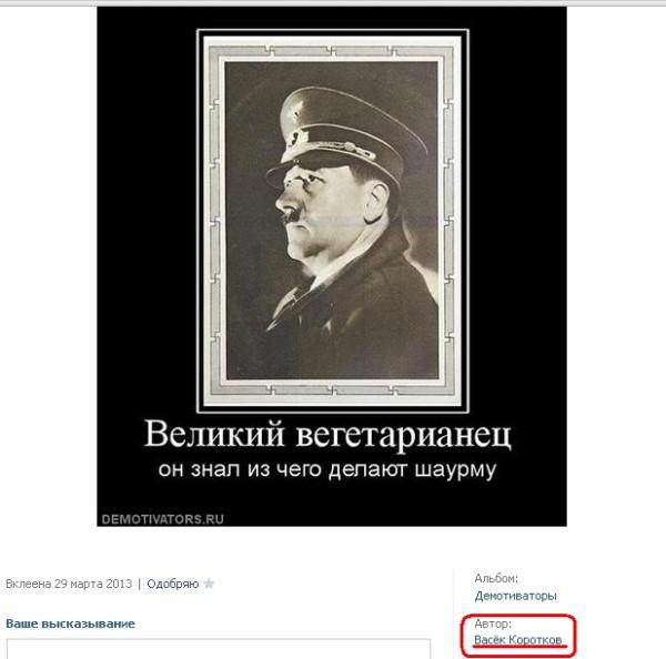 Васёк Коротков и без комментариев