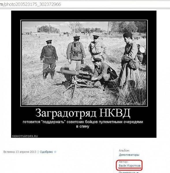 Васёк Коротков и оскорбления ветеранов