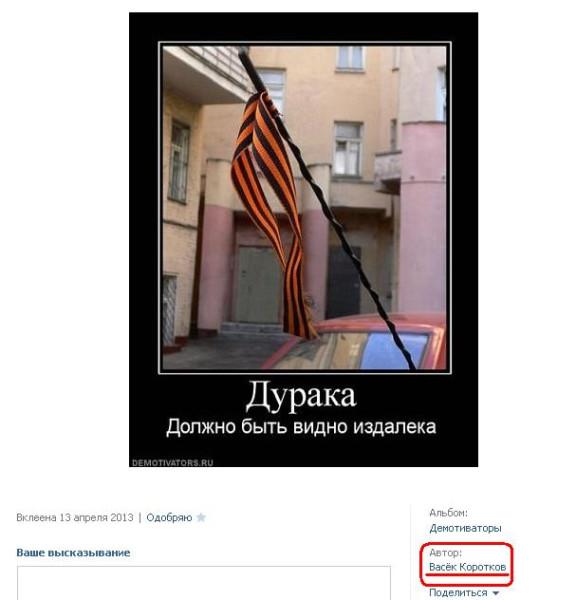 Васёк Коротков и День Победы