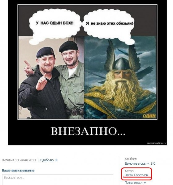 Васёк Коротков и язычество