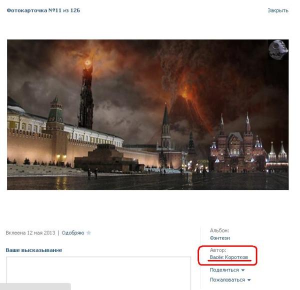 Васёк Коротков и русофобская хрень