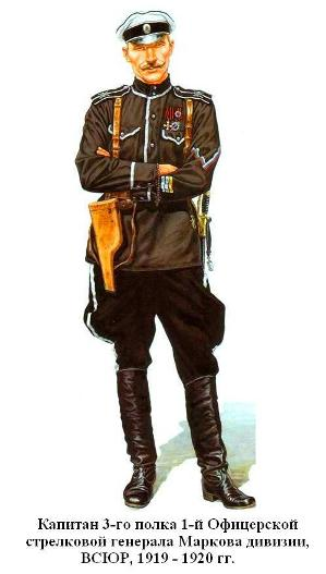 3-го Марковского полка капитан 1919