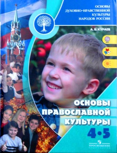 Учебник Кураева по ОПК