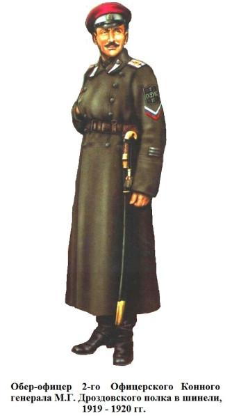 Дроздовский кавалерист 1919