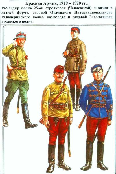 Чапаевец и гусары 1919