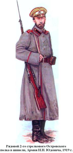 2-го стрелкового Островского полка рядовой 1919